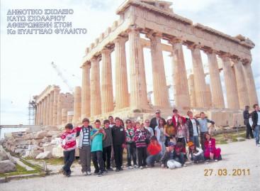 Επιστολή των μαθητών του δημοτικού σχολείου Κάτω Σχολαρίου μετά την επίσκεψη τους στην Ακρόπολη